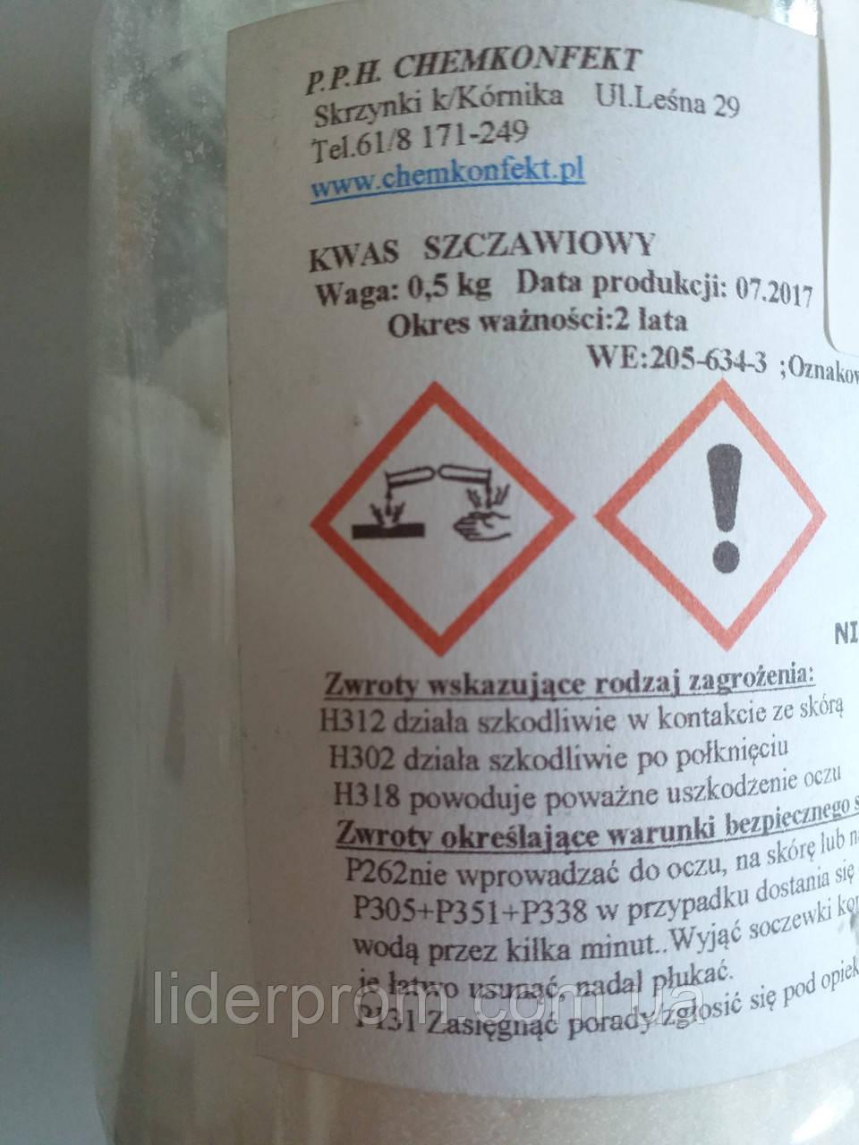 Щавлева кислота.0,5 кг .Виробник Польща.