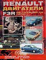 Руководство по ремонту двигателей Renault F3R F2R F1N F2N F2NE F3N F3P F7P