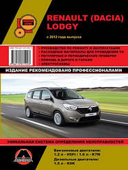 Renault и Dacia Lodgy с 2012 г.выпуска