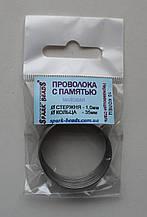 Проволока с памятью: цвет - серебро матовая, Ø кольца - 35мм, Ø стержня проволоки - 1,0 мм