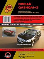Nissan Qashqai+2 с 2008 года (включая обновление с 2010 г)