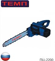 Электропила ТЕМП ПЦ-2200. Россия.