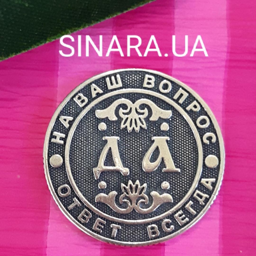 Серебряная монета Да Нет - Монета сувенирная Да-Нет - Серебряная монета принятия решений диам. 22 мм