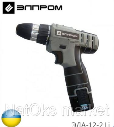 Шуруповерт ЭЛПРОМ ЭДА-12-2 Li. Украина.