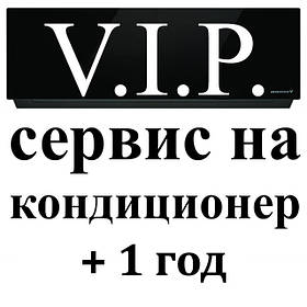 VIP-сервис кондиционеров в Киеве - Ровно - Украине.