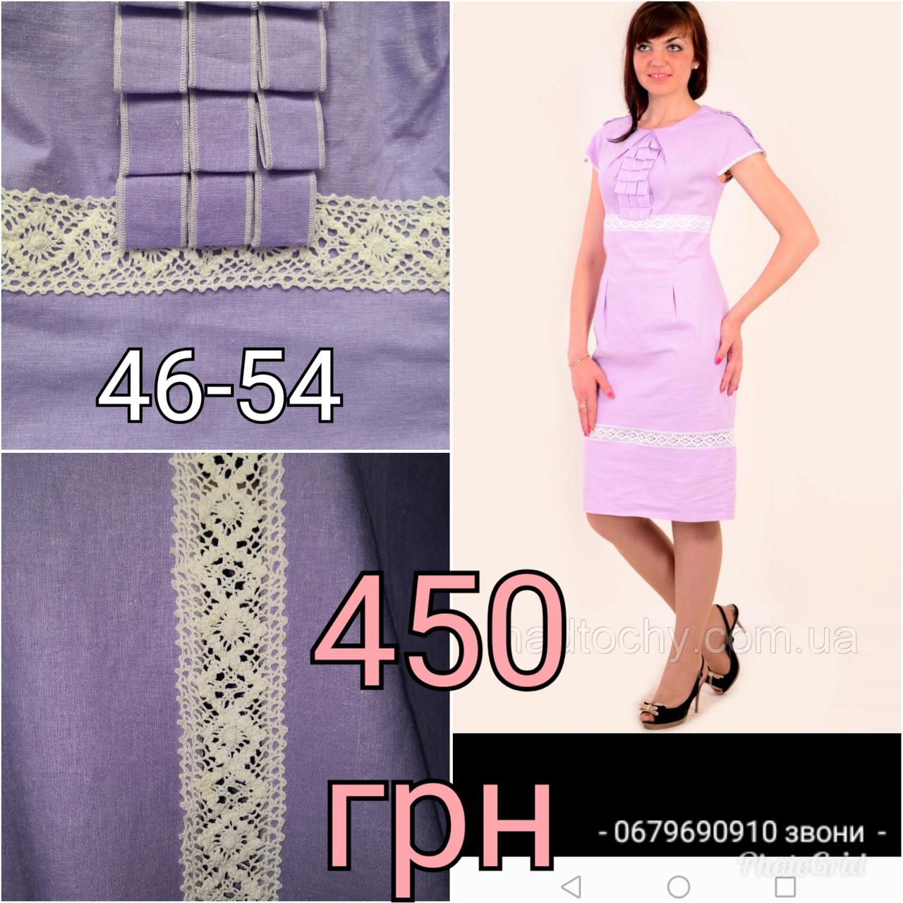 """Платье льняное """"Прованс"""" лиловое с кружевом пл 026-1,платье по фигуре"""