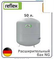 Расширительный бак Reflex NG 50L (серый). Германия.