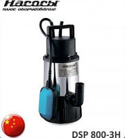 Насос для воды Насосы плюс оборудование DSP 800-3H.