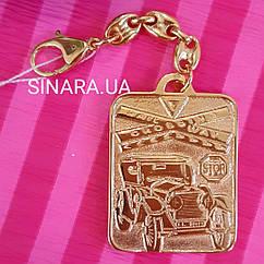Брелок для водителя серебро с позолотой - Серебряный брелок оберег Святой Христофор - Брелок на машину