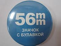 Значок с Вашим логотипом 56мм
