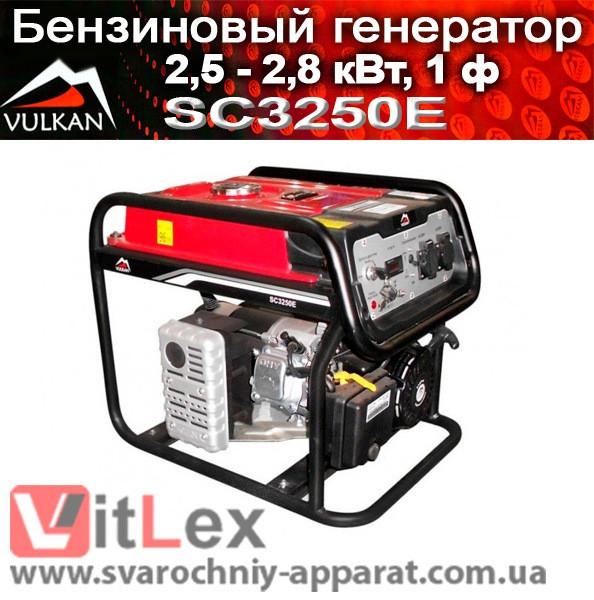Генератор бензиновый Vulkan SC3250E - 2,5 кВт