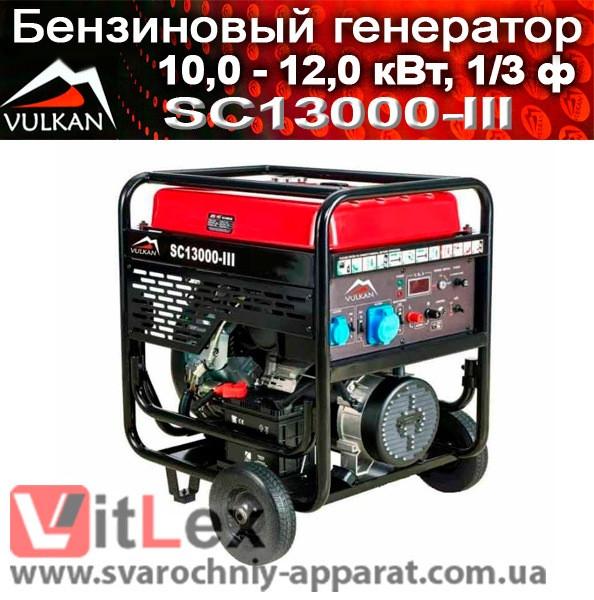 Генератор бензиновый Vulkan SC13000-III - 10,0 кВт