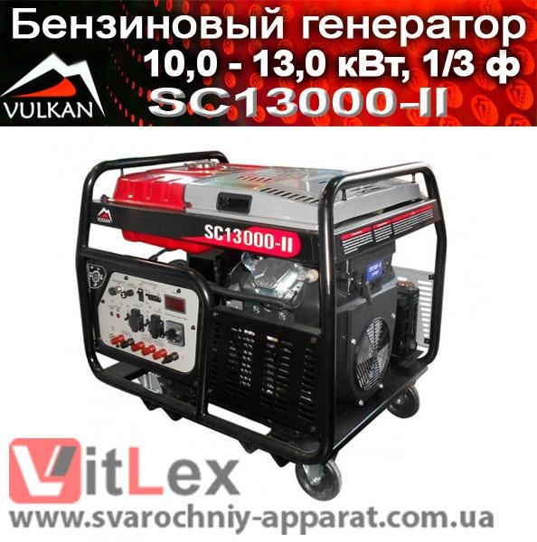 Генератор бензиновый Vulkan SC13000-II - 10,0 кВт