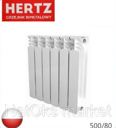 Радиатор биметаллический HERTZ 500/80. Польша.