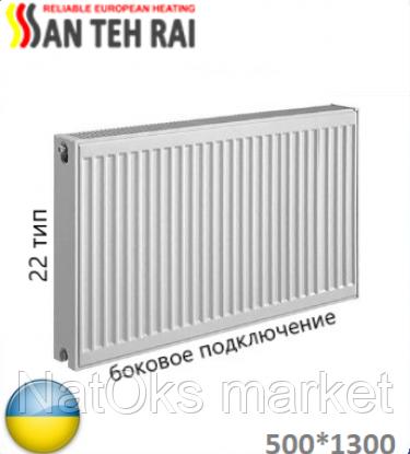 Стальной радиатор SAN TEH RAI 22 тип 500x1300 (мощность 2652 Вт). Украина.