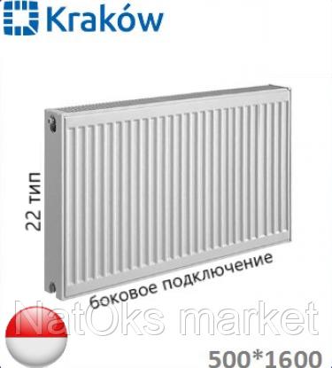 Стальной радиатор KRAKOW 22 тип 500x1600 (боковое подключение, 3086 Вт). Польша.