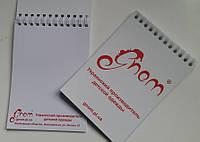 Изготовление блокнотов А6 с логотипом фирмы на пружине