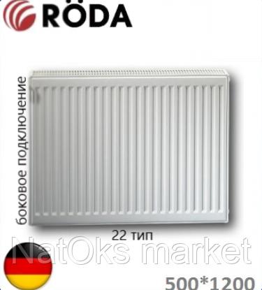 Стальной радиатор RODA RSR 22K 500x1200 (боковое подключение, 1922 Вт). Германия.