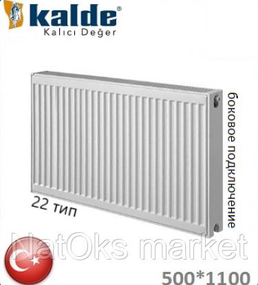 Стальной радиатор Kalde 22 K 500x1100 (боковое подключение, 2093 Вт). Турция.