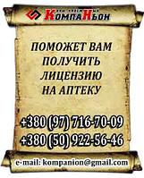 Лицензия на опт. и розн. торговлю медпрепаратами. АПТЕКА (киоск, пункт)