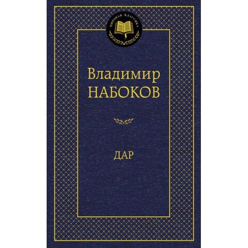 ДарВладимирНабоков