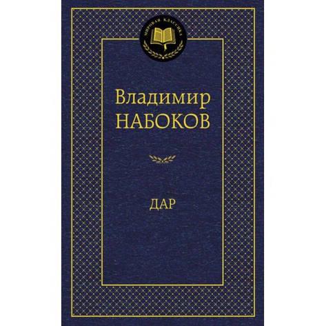 ДарВладимирНабоков, фото 2