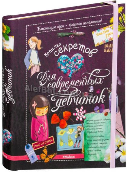 Энциклопедия для детей подарочная / Копилка секретов для современных девчонок / Махаон