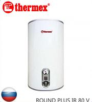 Бойлер Thermex ROUND PLUS IR 80 V (водонагреватель). Россия.
