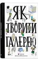 Енциклопедія для дітей / Як творити галерею / Хробак Ондржей / Старого Лева