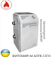 Газовый парапетный котел АТЕМ ЖИТОМИР-М АОГВ-12СН. Украина.