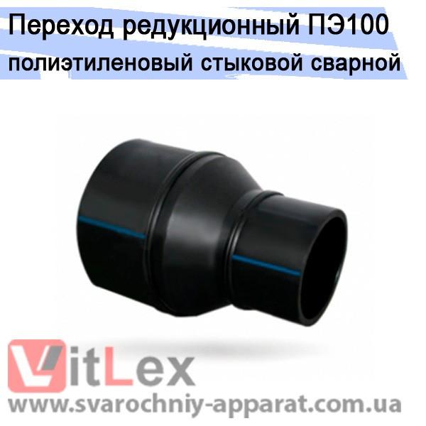 Переход редукционный 200/110 ПЭ 100 SDR 11 стыковой. Редукция сварная ПНД