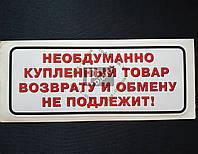 """Наклейка табличка """"Необдуманно купленный товар возврату и обмену не подлежит!"""" (Белый фон, h=75 мм,"""