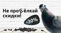 Не прощелкай скидки до 30%