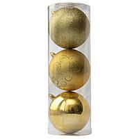 Набор елочных игрушек - шары в тубе, 3 шт, D10 см, золотистый, микс, пластик (030224)