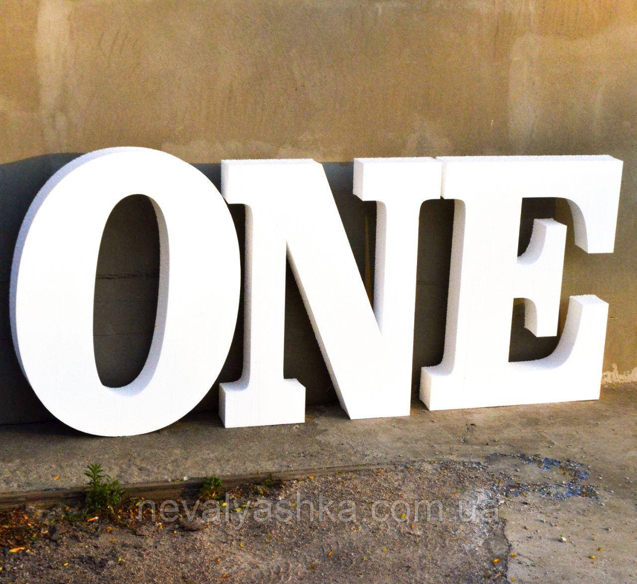 Цифры Буквы из Пенопласта 90-99 см Объемные Большие Декоративные Декорации на торжество слова на свадьбу