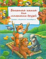 Пеликан Большая книга для маленьких друзей, фото 1