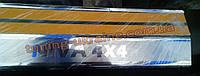 Накладки на пороги на ВАЗ 2121 Niva