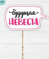 """Табличка для фотосессии на девичник """"Будущая Невеста"""""""