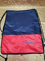 Сумка рюкзак-мешок reebok сумка для обуви(только ОПТ ), фото 1
