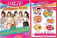 Набір для проведения дівочої вечірки Укр