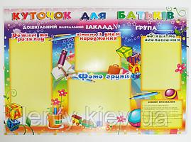 Плакат - Куточок для батьків (29-00-73U)
