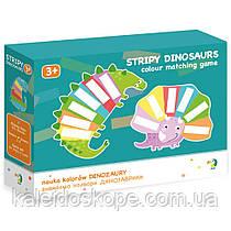 Настольная игра «Полосатые динозаврики»