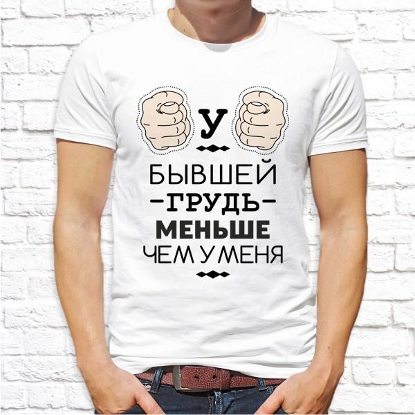 """Мужская футболка с принтом """"У бывшей грудь меньше, чем у меня"""" Push IT"""