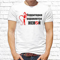 """Мужская футболка с принтом """"Территория охраняется женой"""" Push IT"""