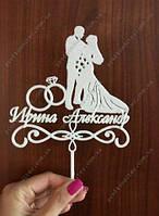 Пластиковый топер Свадебная пара с кольцами и именами