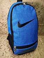 Рюкзак спортивный в стиле NIKE голубой
