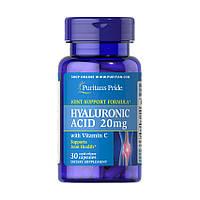 Гиалуроновая кислота Puritan's Pride Hyaluronic Acid 20 mg (30 капс)  пуритан прайд гиалурон єсид