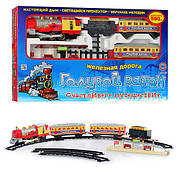Детская железная дорога Голубой вагон (7015)