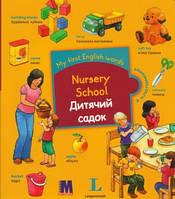 My first English words Дитячий садок
