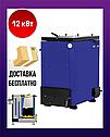 Шахтный котел Холмова Макситерм (12 кВт), фото 2